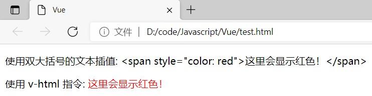 v-html